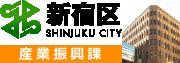 新宿区 SHINJUKU CITY 新宿区役所 産業振興課