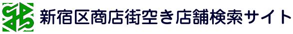 """""""新宿区商店街空き店舗検索サイト"""""""